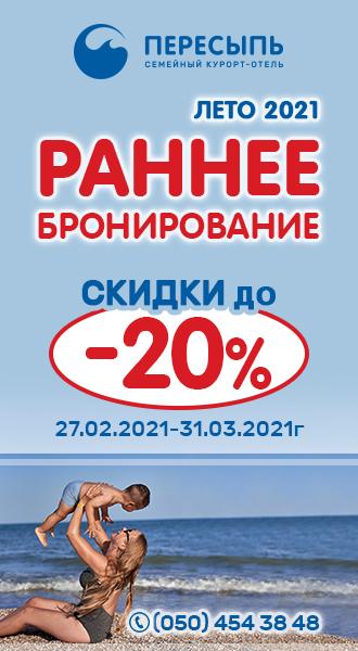 330х600_ru